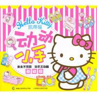 凯蒂猫动动小手-基础版 日本三丽鸥公司,童趣出版有限公司 9787115379535