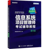 信息系统项目管理师考试辅导教程 电子工业出版社