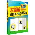 太阳能LED照明设计及工程实例 正版 魏学业 等编著 9787122217585