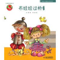 布娃娃过桥图画书――中国原创图画书