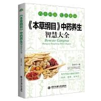 《本草纲目》中药养生智慧大全 (生活・家系列)