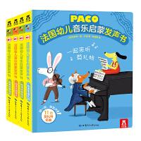 法国幼儿音乐启蒙发声书(4册)
