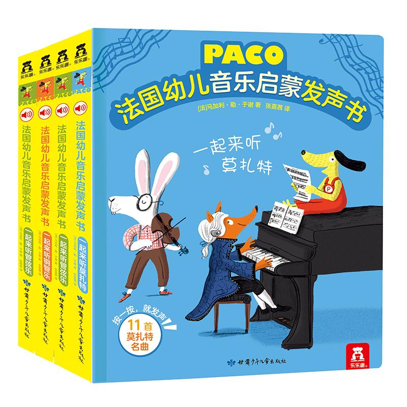 法国幼儿音乐启蒙发声书(4册) 0-3岁小手按一按,听4大常见音乐主题,领略美妙音乐,全套认知30余种乐器和多种趣味音效。乐乐趣出品