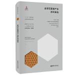 全球石墨烯产业研究报告