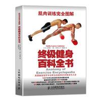 人民邮电:肌肉训练完全图解:终极健身百科全书