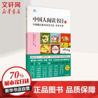 中国幼儿基础阅读书目:导赏手册(1) 中国人民大学出版社