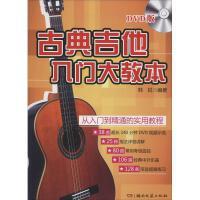 古典吉他入门大教本 湖南文艺出版社