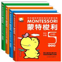 蒙特梭利快乐早教5分钟全4册 启蒙儿童早教书0-3-6岁育儿图书 蒙特梭利教育书