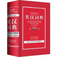 50000词英汉词典 本书编写组 四川辞书出版社 9787806826959
