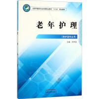 老年护理 中国中医药出版社