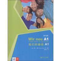 我们的德语 A1(练习册) 同济大学出版社