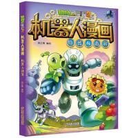 植物大战僵尸2机器人漫画・机器人迷宫[6-14岁]