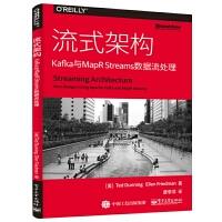 正版 流式架构 Kafka与MapR Streams数据流处理 Kafka框架入门 编程程序设计 系统架构师大数据分析