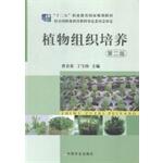 【旧书二手书8成新】植物组织培养 曹春英 丁雪珍 中国农业出版社 9787109197503