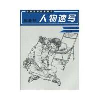 张春秘人物速写 张春秘 重庆出版社