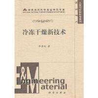 冷冻干燥新技术/工程与材料科学系列,华泽钊,科学出版社9787030166043