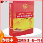 2018年新版 中华人民共和国劳动和社会保障法规及案例精解 劳动法社会保障行政法案例