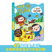 一起读aoe 趣味早教发声书 幼儿早教启蒙有声读物 1-2-3岁宝宝益智游戏玩具书音乐启蒙绘本图书婴儿趣味发声图书