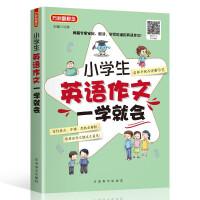 华语教学:小学生英语作文一学就会 美籍专家审定、朗读 小学英语阅读,小学英语写作,小学英语听力全面练习