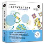 日本主题配色速查手册2:色彩搭配的拓展应用――设计新经典