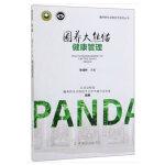 圈养大熊猫健康管理