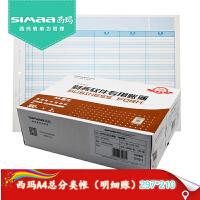 西玛黄A4总分类账簿(明细账)SJ121011 ,297*210用友软件通用A4激光账簿打印纸 70g 适用于KZJ1