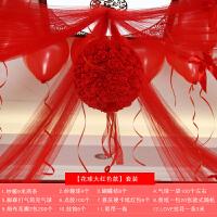 婚房装饰结婚用品婚庆布置装饰创意套餐浪漫花球婚礼卧室拉花纱幔