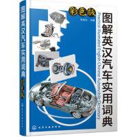 图解英汉汽车实用词典 彩色版 张金柱 汽车专业英语书籍 汽车结构与原理英文版原版 英汉对照汽车知识书籍