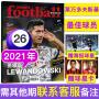 【现货速发】足球周刊杂志2021年第10期总第815期 当代体育周刊足球娱乐资讯期刊体坛传媒出品
