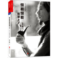 【旧书二手书9成新】恨着恨着就爱上了:杜子建谬论集 杜子建 9787550234666 北京联合出版公司