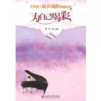 为自己喝彩--中国孩子最喜爱的情感读本