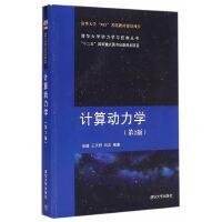 计算动力学 第2版 清华大学动力学与控制丛书