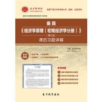 曼昆《经济学原理(宏观经济学分册)》(第6版)课后习题详解