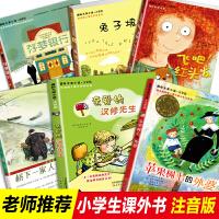 国际大奖小说注音版6册飞吧红头发亲爱的汉修先生苹果树上的外婆小学生一二年级课外书必读阅读书籍8-12岁儿童故事书畅销图