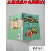 【二手旧书9成新】杨红樱淘气包马小跳系列 典藏升级版:贪玩老爸