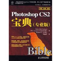 Photoshop CS2宝典(专业版),(美)麦克莱兰 ,周丽琴,人民邮电出版社9787115164704