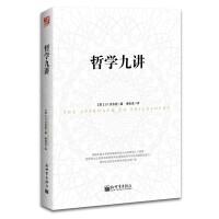哲学九讲,J.F.沃芬登,黄俊洁,新世界出版社9787510454004