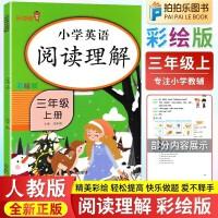 英语阅读理解三年级上册通用版小学英语阅读理解训练