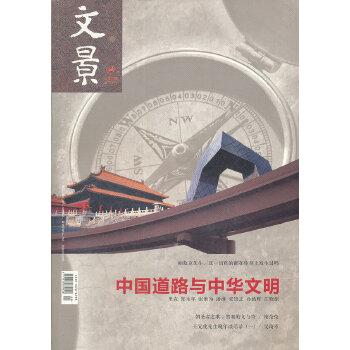 文景  2012年01月 总第82期  中国道路与中华文明