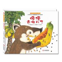 """""""小浣熊的雨林大冒险""""系列:便便,去哪儿了"""