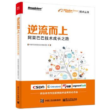 阿里巴巴技术成长之路(pdf+txt+epub+azw3+mobi电子书在线阅读下载)