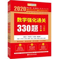 2020考研数学 2020李永乐・王式安考研数学高分我说了算强化通关330题・数学三 金榜图书