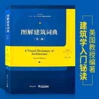 图解建筑词典(第二版)美国教授程大锦编著 建筑学基础教程书籍