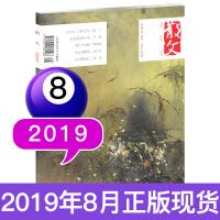 散文杂志 2018年10月 思想上追求高格调艺术上追求高水准的图书书籍散文小说文学文摘期刊