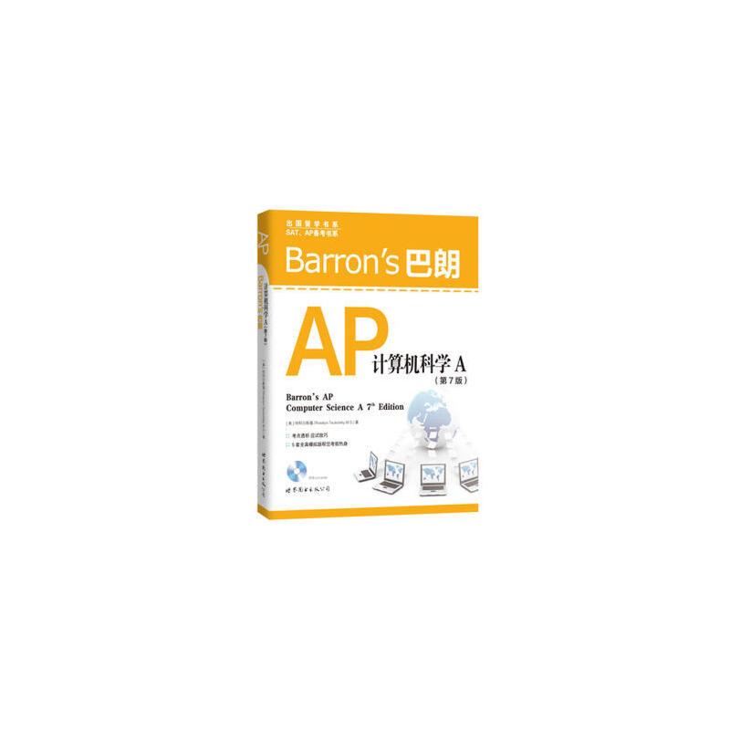 Barron's 巴朗AP计算机科学A(第7版)(含CD-ROM) 正版书籍 限时抢购 当当低价 团购更优惠 13521405301 (V同步)