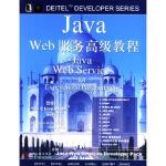 【新书店正版】Java Web服务高级教程 (美)Harvey M.Deitel 机械工业出版社