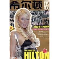 希尔顿家族,[美] 奥本海默,中信出版社,中信出版集团9787508611518
