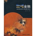公司金融 张合金 北京科文图书业信息技术有限公司