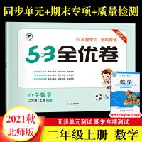 53全优卷二年级上册数学北师大版 2020秋新版53天天练同步试卷二年级上册