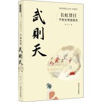 长虹贯日 千秋女帝武则天 远人 著 历史、军事小说 军事小说